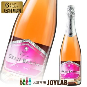 スパークリング ワイン スペイン グラン バロン ロゼ 750ml シャンパン 6本選んで送料無料 帝国酒販|osakeichibajp