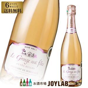 スパークリング ワイン ラ グランジ オー ギャルソン ロゼ クレマン ド ボルドー 750ml フランス シャンパン 6本選んで送料無料  帝国酒販|osakeichibajp