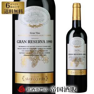 赤ワイン 金賞 スペイン ヴィーニャ ホンダ グラン レゼルヴァ 1990 750ml ゴールドメダル 6本選んで送料無料  帝国酒販|osakeichibajp