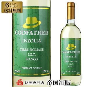 白ワインイタリア ゴッドファーザーインツォリア 白 750ml 6本選んで送料無料 帝国酒販 osakeichibajp