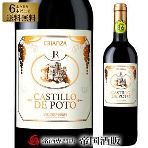 赤ワイン カスティージョ ディ ポト クリアンサ 2011 750ml 24ヶ月樽熟成ワイン 6本選んで送料無料  帝国酒販 osakeichibajp