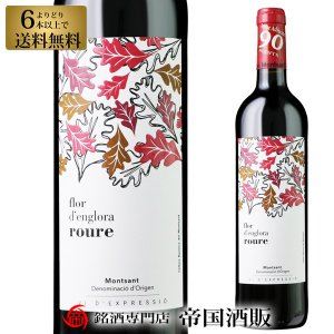 赤ワイン パーカーポイント スペイン フロル デングローラ ロウレ 2009 750ml 6本選んで送料無料  帝国酒販|osakeichibajp