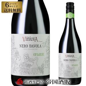 イタリアワイン 辛口 最安 格安 セール 赤ワイン イタリア ヴィヌーヴァ ネロ ダーヴォラ オーガニック 750ml 6本選んで送料無料 帝国酒販|osakeichibajp