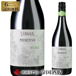 イタリアワイン 辛口 最安 格安 セール 赤ワイン イタリア ヴィヌーヴァ プリミティーヴォ オーガニック 750ml 6本選んで送料無料 帝国酒販|osakeichibajp