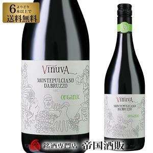 イタリアワイン セール 赤ワイン イタリア ヴィヌーヴァ モンテプルチアーノ ダブルッツォ オーガニック 750ml 6本選んで送料無料 帝国酒販|osakeichibajp