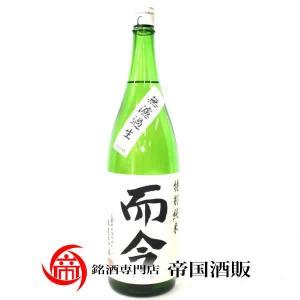 而今 特別純米 無濾過 1800ml 【箱なし】 帝国酒販