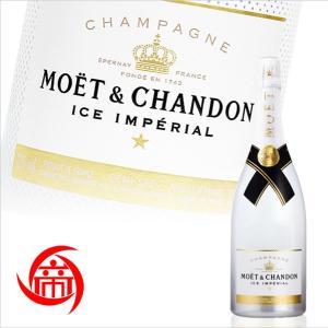 モエエシャンドン アイス アンペリアル 夏季限定 12度 750ml 自社輸入品 最安価格販売 帝国酒販 シャンパン ワイン フランス