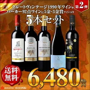 ワイン赤セット ブドウ品種と熟成ワインがよく分かるスペインワインのみワインセット 1990のワインやPP92点 5金受賞入り 送料無料 帝国酒販|osakeichibajp
