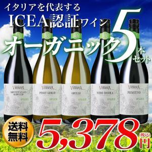 [送料無料]ヴィノテーク掲載商品!ICEA認証オーガニックワイン  ヴィヌーヴァ 単一品種 赤白5本セット![金賞受賞][ワインセット][飲み比べ]《帝国酒販》|osakeichibajp