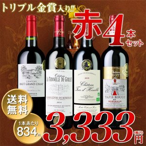 [送料無料]第2弾!トリプル金賞入り♪ボルドー産金賞赤ワイン4本セット![金賞受賞][ワインセット][飲み比べ]《帝国酒販》