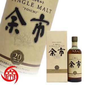 【箱付】余市 20年 700ml 1本〜  最安価格販売 帝国酒販 ジャパニーズウイスキー 日本 国産