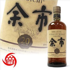 余市 20年 700ml 【箱なし】 1本〜  最安価格販売 帝国酒販 ジャパニーズウイスキー 日本 国産