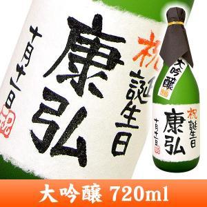 プレゼント 日本酒 名入れ大吟醸  720ml 紙箱入り