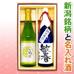 【商品説明】 吟醸酒王国静岡の隠れた銘酒、浜松酒造の「大吟醸」に手書きのお名前が入ります。 ※「越乃...