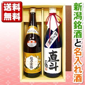 名入れ プレゼント 越乃寒梅 別撰 と、千寿酒造 純米吟醸酒 名入れラベル 各720ml 2本セット