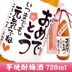 名入れ プレゼントメッセージボトル 芋焼酎梅酒 720ml 手書きラベル