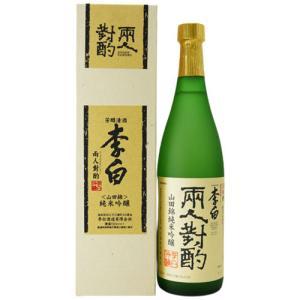 日本酒 李白 純米吟醸 両人対酌 720ml 李白酒造/島根県