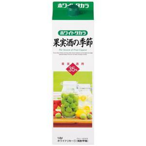 甲類焼酎 ホワイトタカラ 果実酒の季節 35度 1800ml (1.8L) パック 宝酒造 ホワイト...