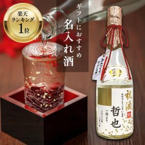名入れ お酒 金箔入り 日本酒 720ml  送料無料  ギ...