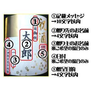 名入れ お酒 金箔入り 日本酒 720ml  送料無料  ギフト プレゼント 母の日 父の日|osakestyleplus|03