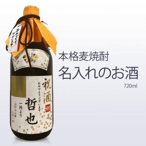 名入れ 本格麦焼酎 720ml 送料無料 お酒 誕生日 内祝 ギフト プレゼント オリジナルラベル ...