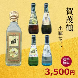 【送料無料】賀茂鶴小瓶セット(180〜300ml×5本)