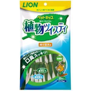 ライオン うちの子想い ペットキッス植物ツイスティ 超小型犬  20本