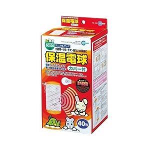 マルカン 小動物用ヒーター 保温電球 40W カバー付 HD-40C