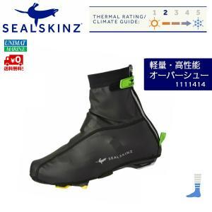 Seal Skinz(シールスキンズ)Lightweight Overshoe 軽量・高性能 オーバーシュー 1111414-070|osawamarine