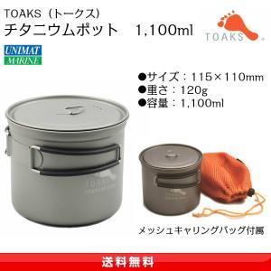 トークス TOAKS  チタニウムポット POT-1100 133033-127090