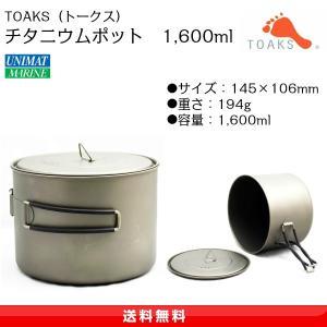 トークス TOAKS  チタニウムポット POT-1600 133033-127106