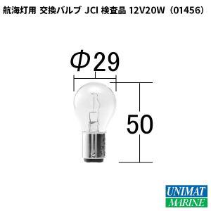 航海灯用 交換バルブ JCI検査品 12V20Wの商品画像