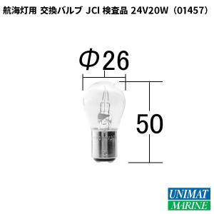 航海灯用 交換バルブ JCI検査品 24V20W
