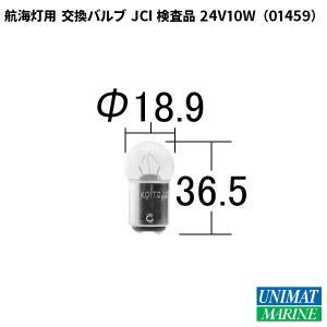 航海灯用 交換バルブ JCI検査品 24V10W