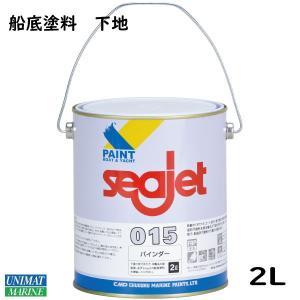 船底塗料 シージェット(SEA JET)専用プライマー015  2リットル|osawamarine