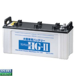 充実の基本性能。高性能&安心の国産バッテリー。 日立バッテリー HG-2 210H52|osawamarine