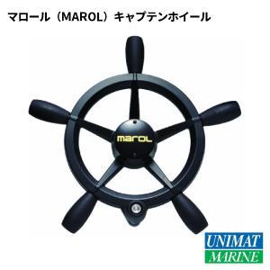 ステアリング マロール(MAROL)キャプテンホイールWR240|osawamarine
