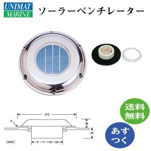 ソーラーベンチレーター|osawamarine