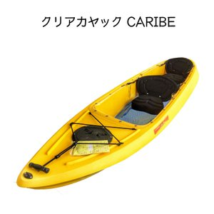 カヌー 透明タイプ/クリアーカヤック カリブ イエロー osawamarine