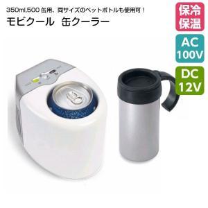 MOBICOOL  モビクール 缶クーラー 専用マグ付き D03AC/DC (350ml・500mlの缶、ペットボトルがそのまま使える。 保冷・保温が可能)|osawamarine