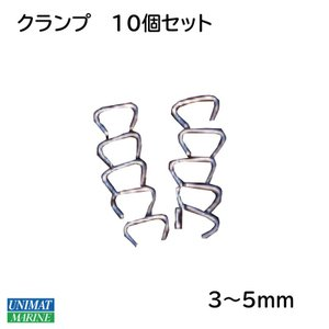 ショックコード クランプ3〜5mm|osawamarine