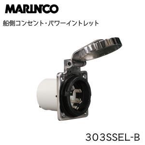 マリンコ(MARINCO)外部電源 船(車)側コンセント 303SSEL-B|osawamarine