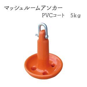PVCコート マッシュルーム型 アンカー 5.0kg|osawamarine