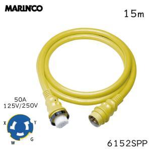外部電源コンセント マリンコ(MARINCO)陸電コード 15m 6152CCP|osawamarine
