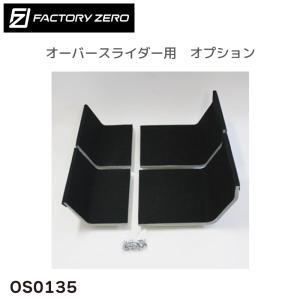 オーバースライダー用 インフレータブルボート用アタッチメント|osawamarine