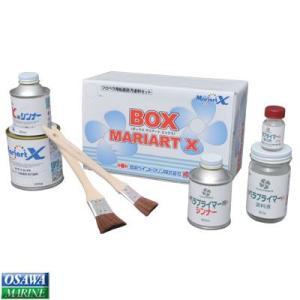 プロペラ・合金部用防汚塗料 ボックス マリアートX(BOX Mariart X) ホワイト|osawamarine