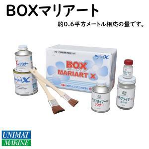 日本ペイントマリン プロペラ・合金部用防汚塗料 ボックス マリアートX(BOX Mariart X) グレー|osawamarine