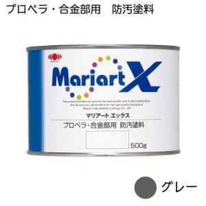 プロペラ・合金部用防汚塗料 マリアートX グレー|osawamarine