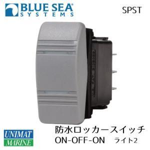 防水ロッカースイッチ BLUE SEA ブルーシー ON-OFF-ON オルタネイト 航海灯や停泊灯のスイッチに|osawamarine