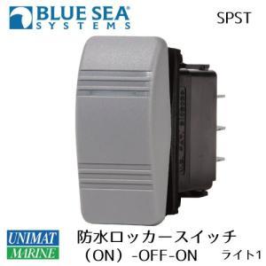 BLUE SEA(ブルーシー)防水ロッカースイッチ (ON)-OFF-ON|osawamarine